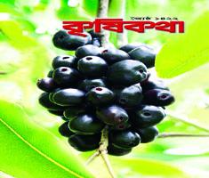 krishi kotha-Cover
